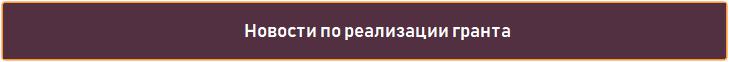 1589539520_novosti.png